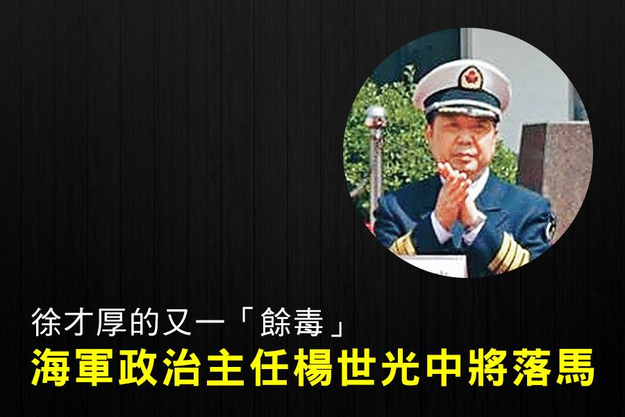 傳媒:海軍政治主任楊世光中將落馬