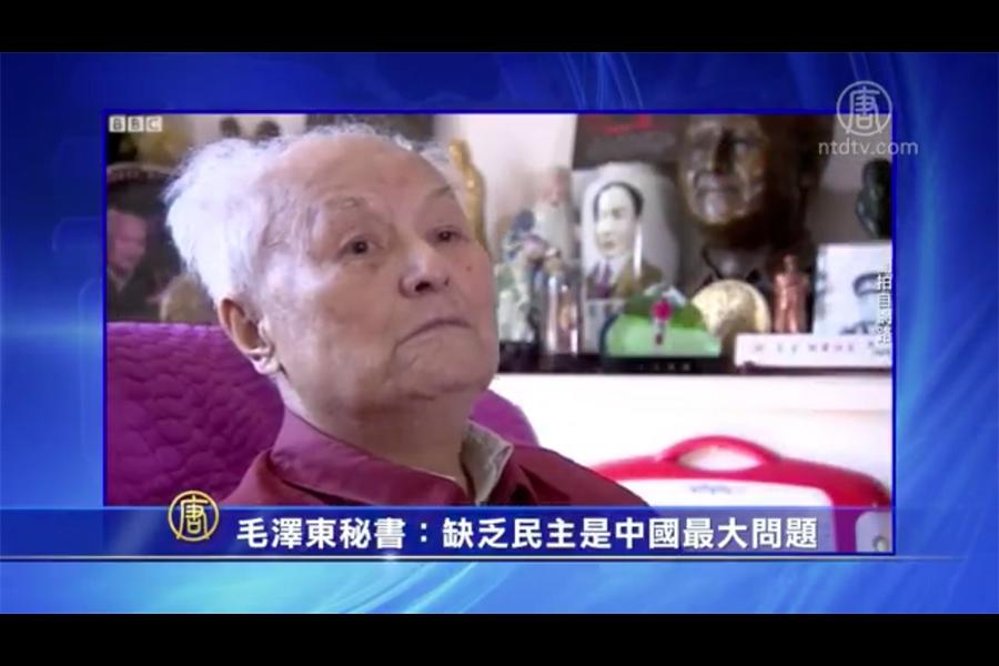 毛澤東秘書李銳:缺乏民主是中國最大問題
