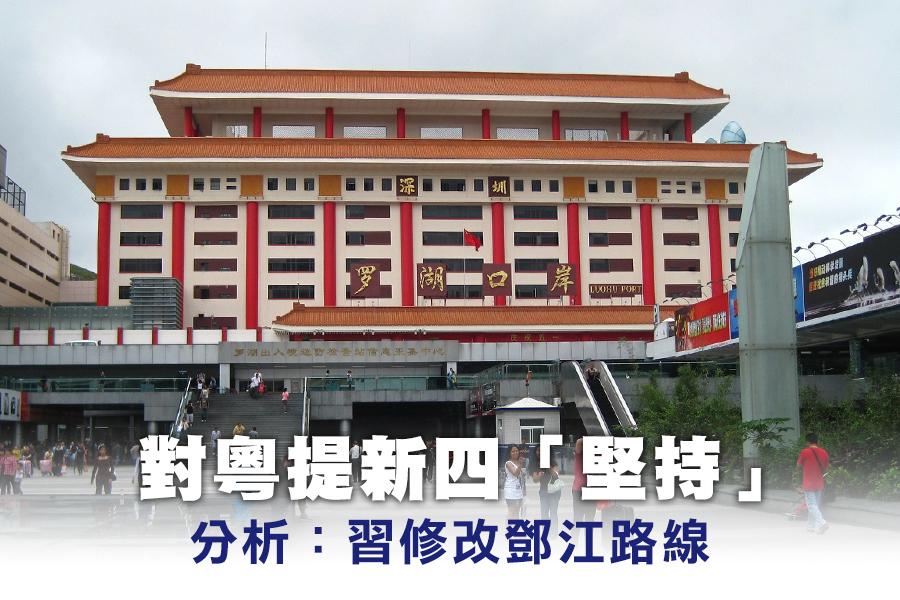 對粵提新四「堅持」 分析:習修改鄧江路線