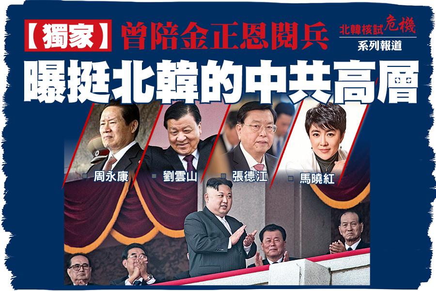 曾陪金正恩閱兵   曝挺北韓的中共高層