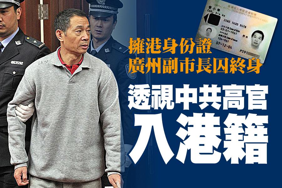 擁港身份證廣州副市長囚終身 透視中共高官入港籍