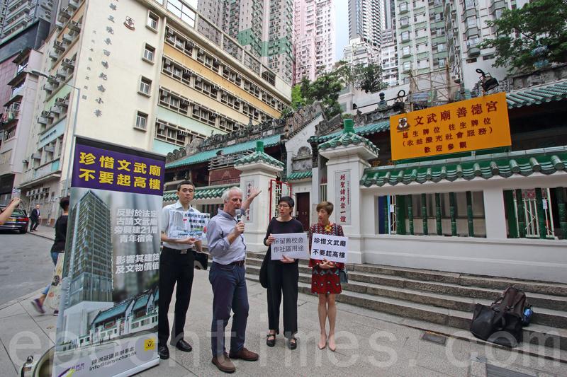 團體反對文武廟旁改建青年宿舍