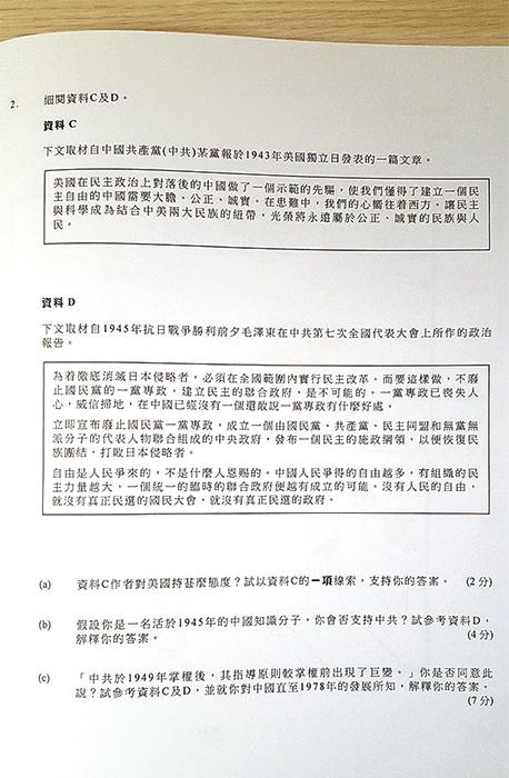 文憑試問中共掌權後變化