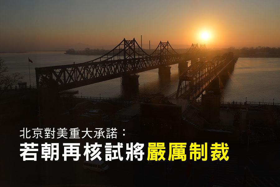 北京對美重大承諾:若朝再核試將嚴厲制裁