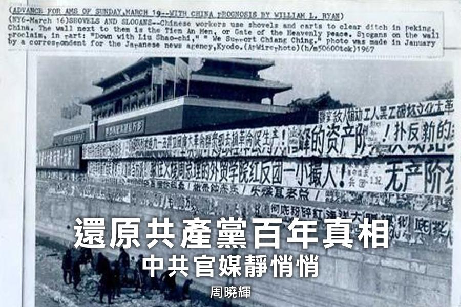 周曉輝:還原共產黨百年真相 中共官媒靜悄悄