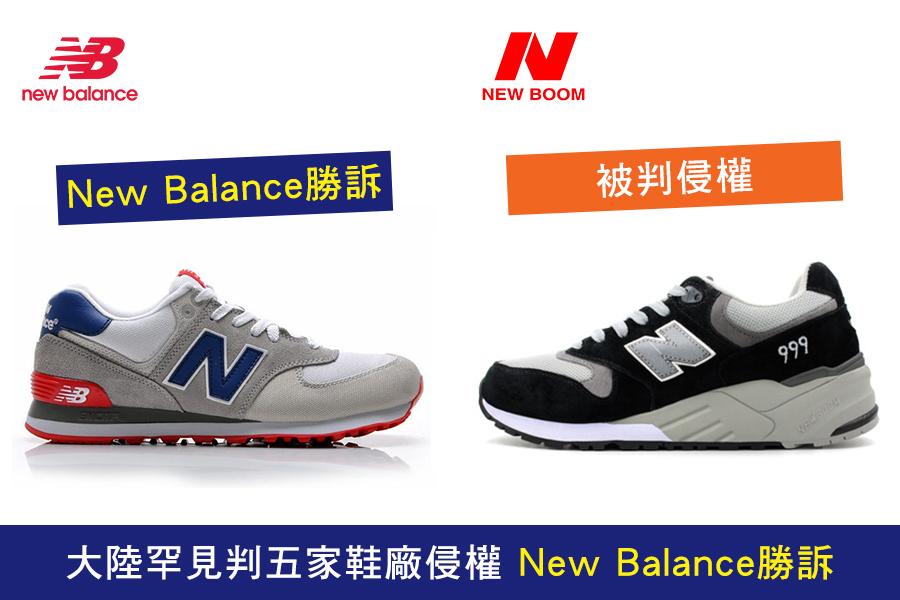 大陸罕見判五家鞋廠侵權 New Balance勝訴