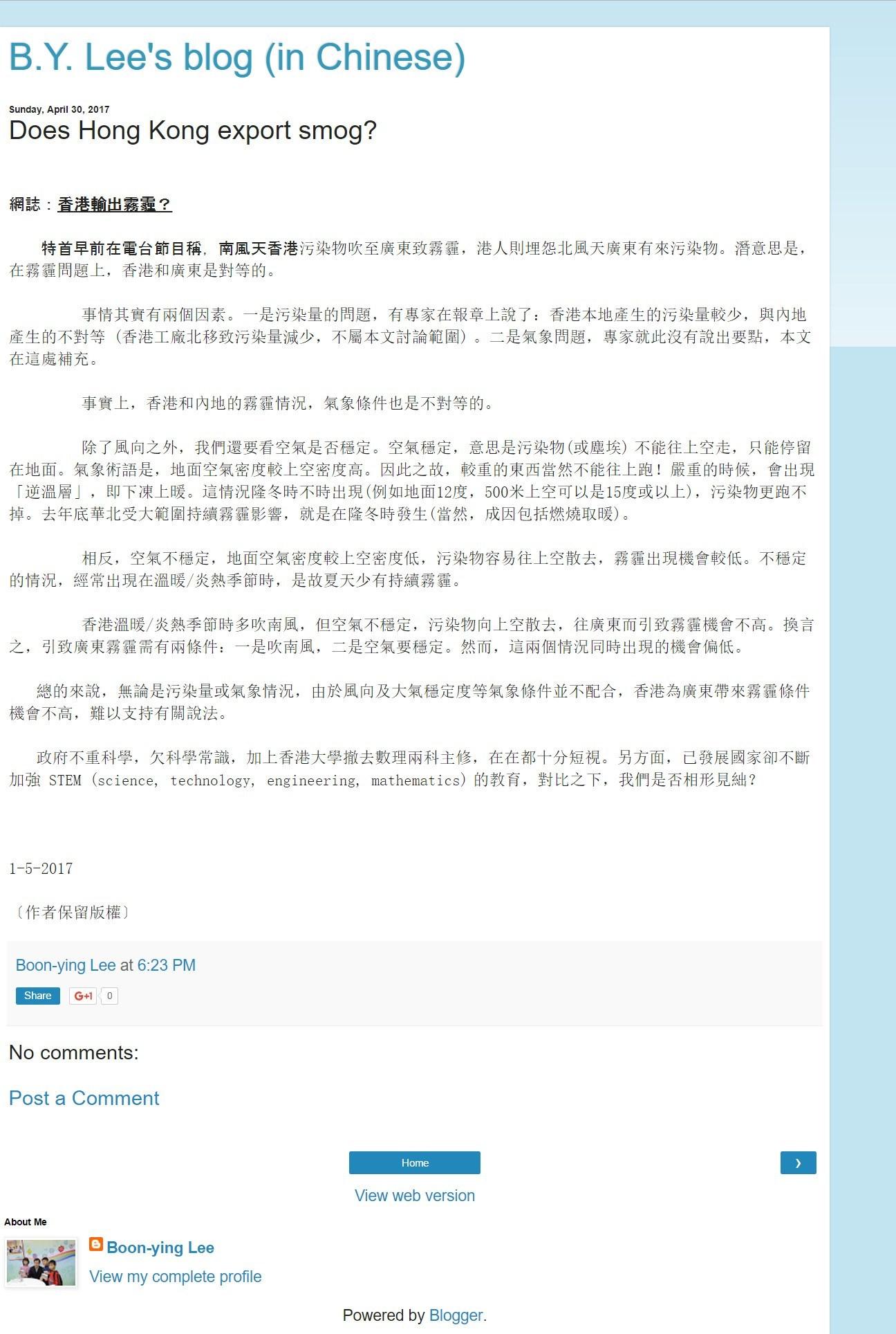 梁振英稱港污染物飄粵致霧霾 前天文台長批缺科學常識