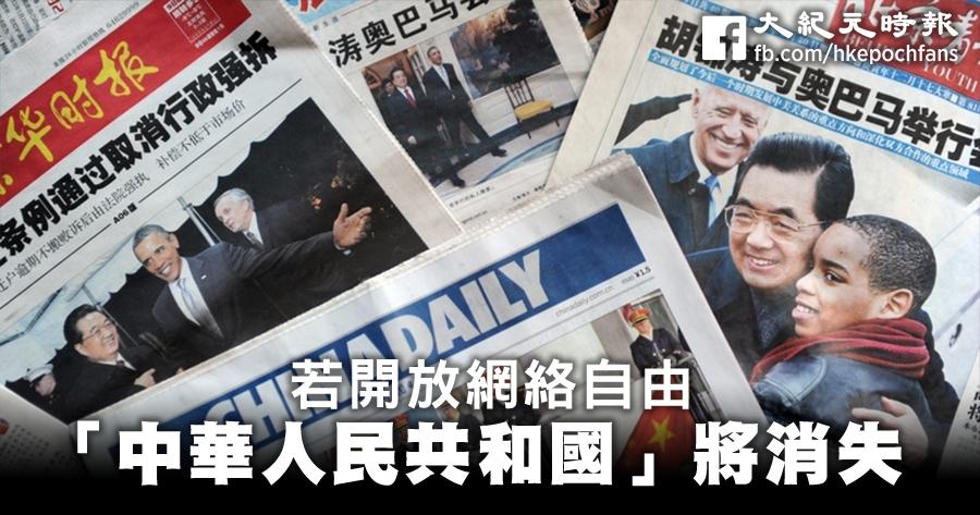 若開放網絡自由 「中華人民共和國」將消失
