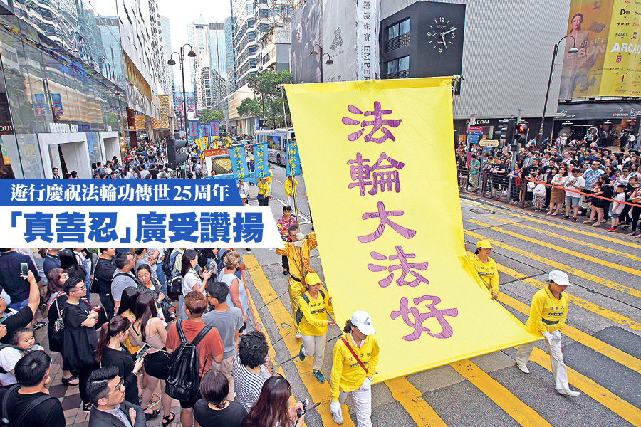 遊行慶祝法輪功傳世25周年 「真善忍」廣受讚揚
