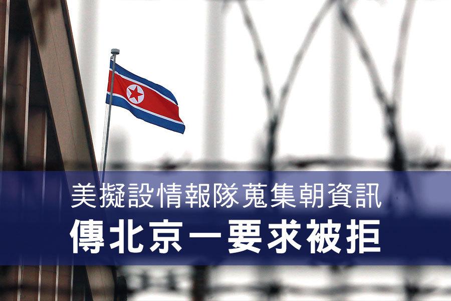 美擬設情報隊蒐集朝資訊 傳北京一要求被拒