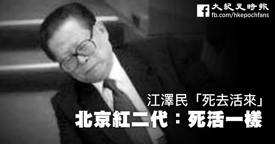 江澤民「死去活來」 北京紅二代:死活一樣
