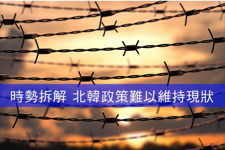時勢拆解 北韓政策難以維持現狀