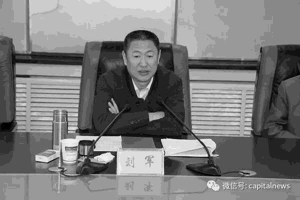 新疆兵團前紀委副書記劉軍落馬