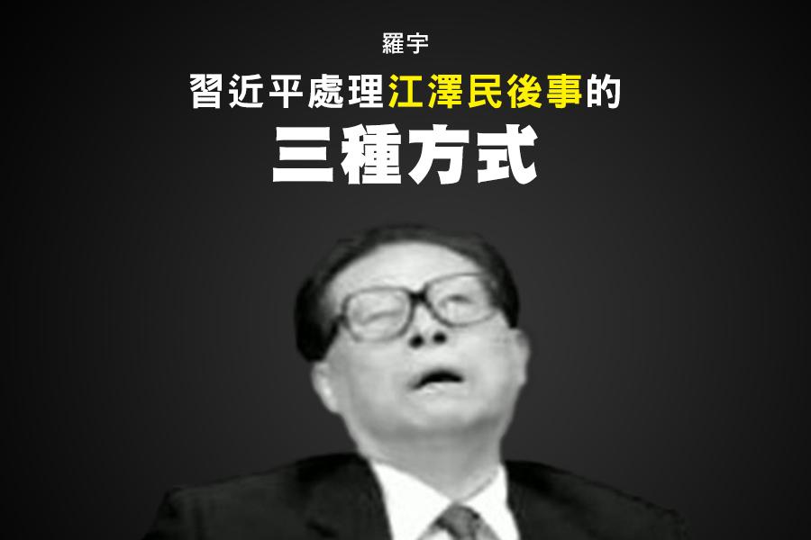羅宇:習近平處理江澤民後事的三種方式
