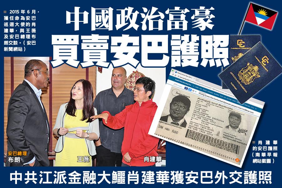中國政治富豪 買賣安巴護照