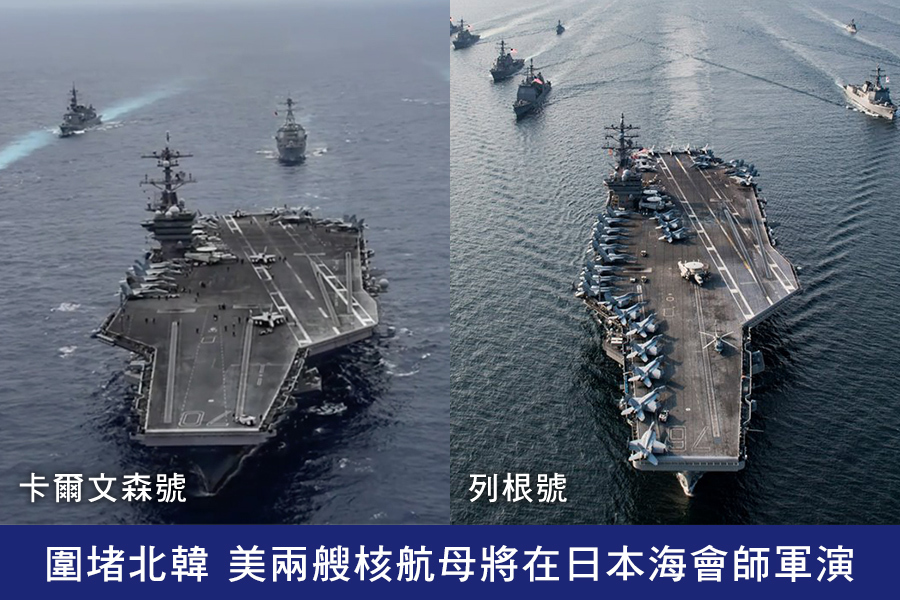 圍堵北韓 美兩艘核航母將在日本海會師軍演
