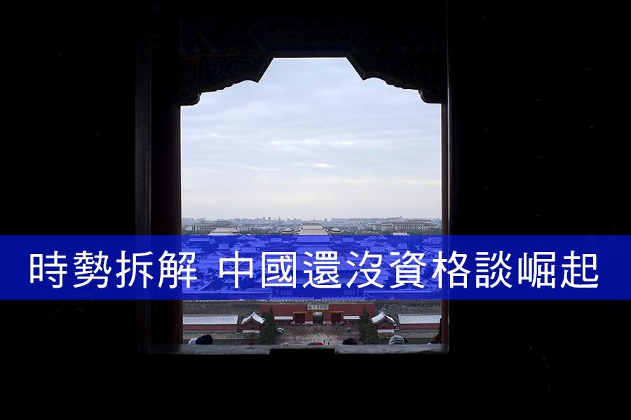 時勢拆解  中國還沒資格談崛起