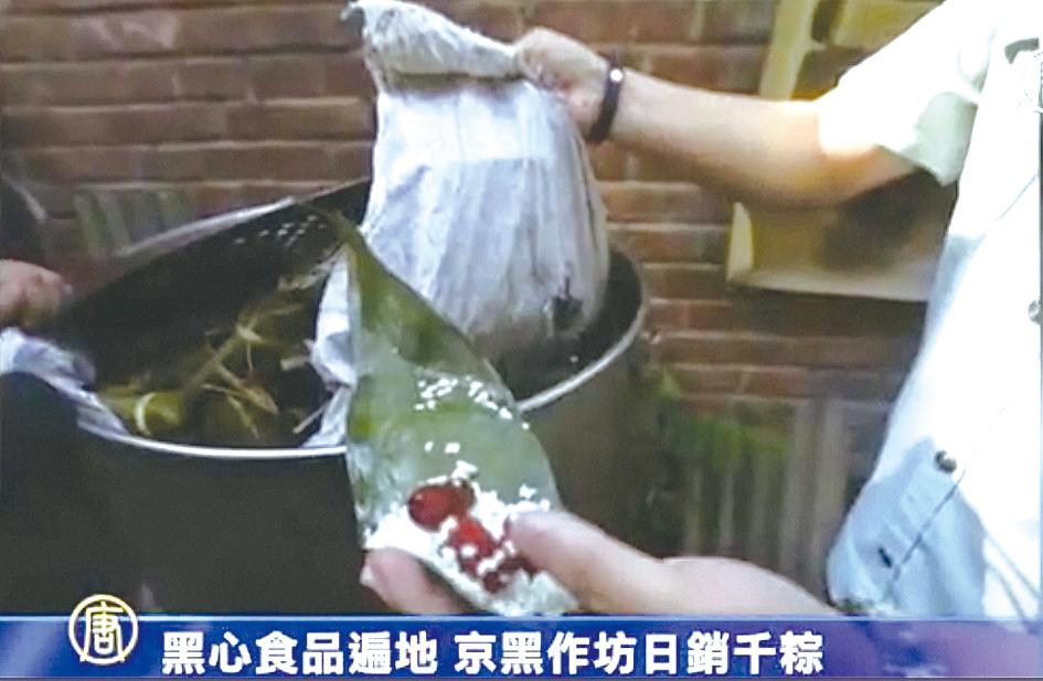 北京黑作坊日銷上千粽