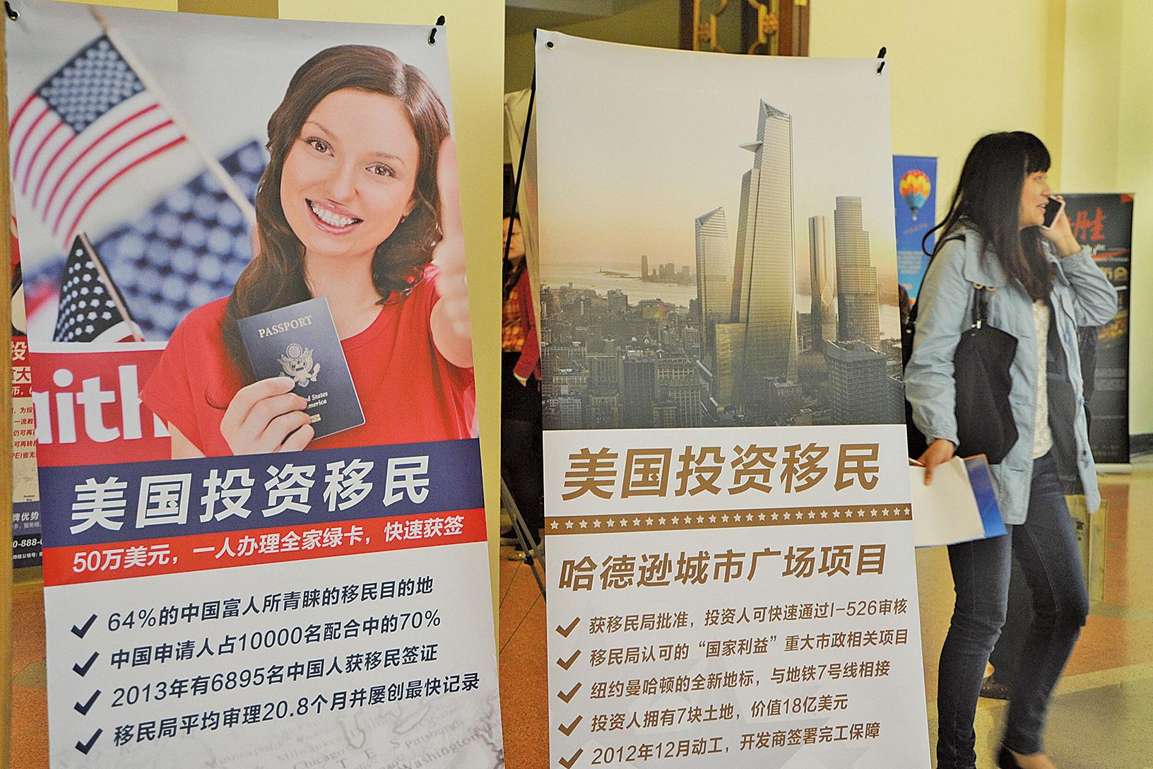 中國中高等家庭移民海外 十年投資逾兩百億美元
