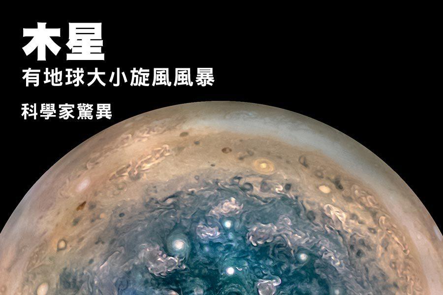 木星有地球大小旋風風暴 科學家驚異