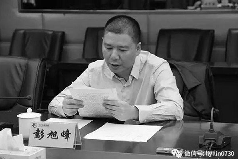 湖南貪官彭旭峰逃美內幕曝光