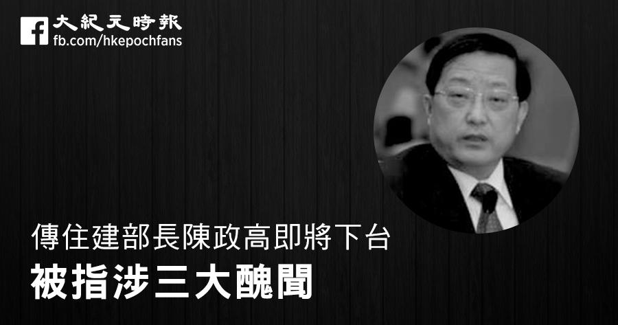 傳住建部長陳政高即將下台 被指涉三大醜聞