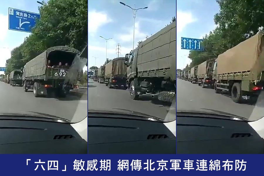 「六四」敏感期 網傳北京軍車連綿布防