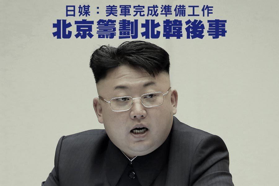 日媒:美軍完成準備工作 北京籌劃北韓後事
