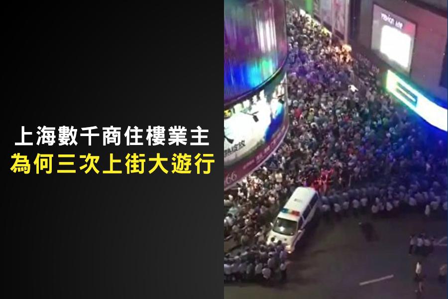 上海數千商住樓業主為何三次上街大遊行