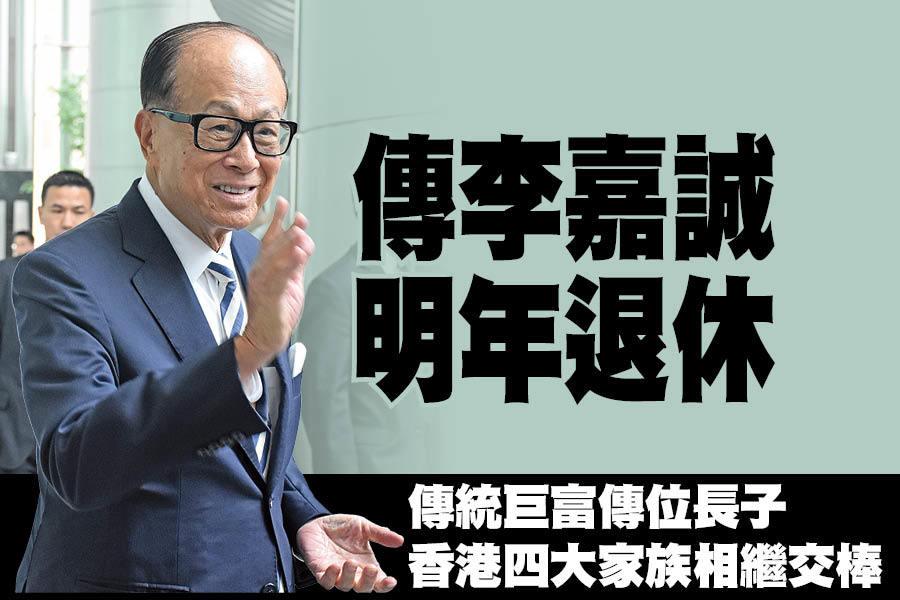 傳李嘉誠明年退休 香港四大家族相繼交棒