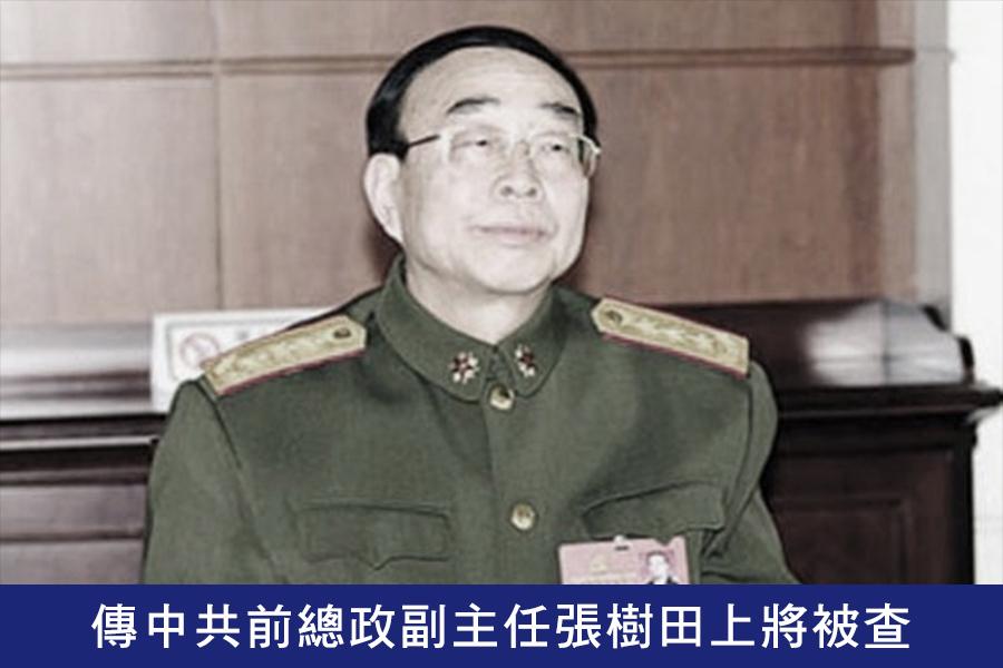 傳中共前總政副主任張樹田上將被查
