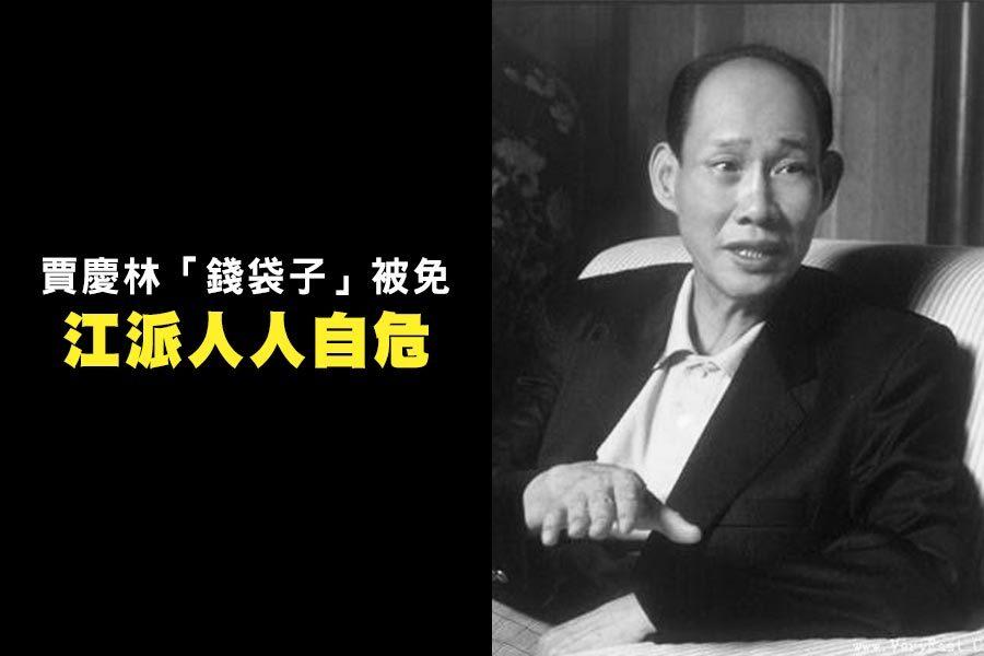 周曉輝:賈慶林「錢袋子」被免 江派人人自危