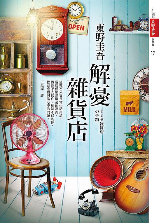 解憂雜貨店(5)