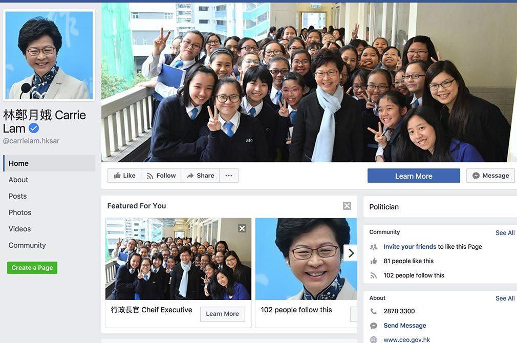 林鄭月娥開設Facebook專頁及Instagram帳戶