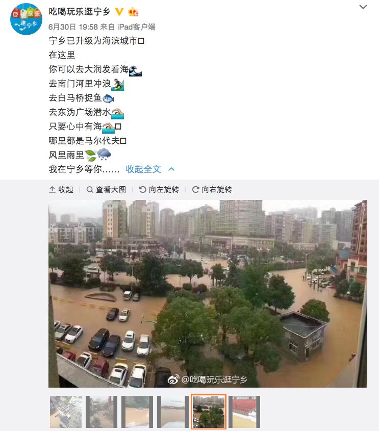 【湖南洪災】湖南特大洪災官方隱瞞實情不作為 民眾抗議