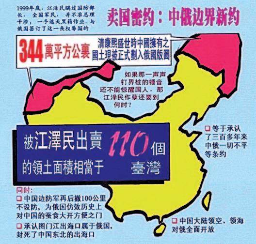 【北京觀察】陸媒影射江澤民賣國醜聞