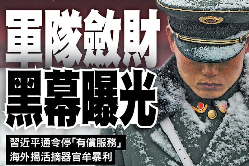 中共軍隊斂財 黑幕曝光