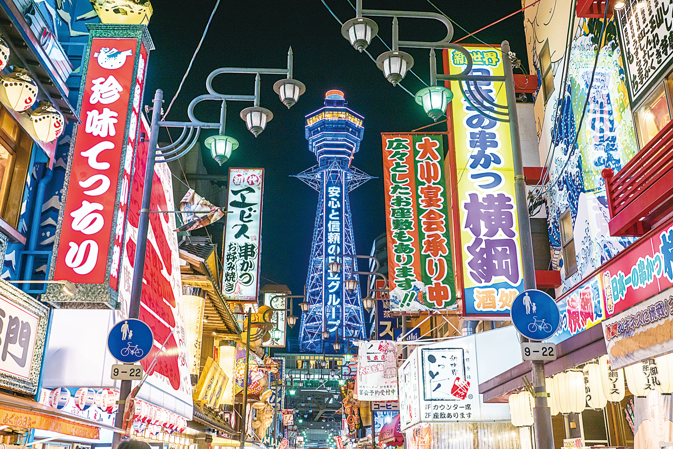 日本文化之八卦關西 (1)