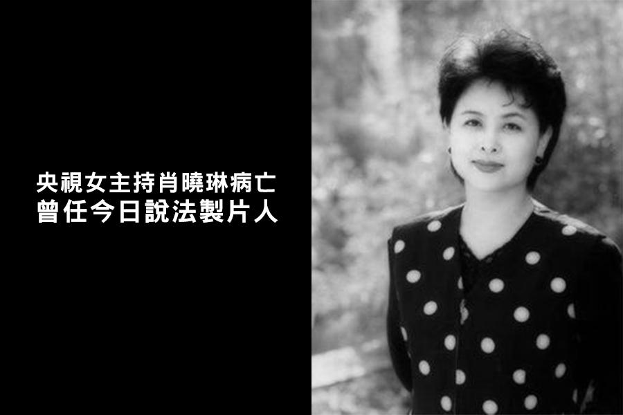 央視女主持肖曉琳病亡 曾任今日說法製片人