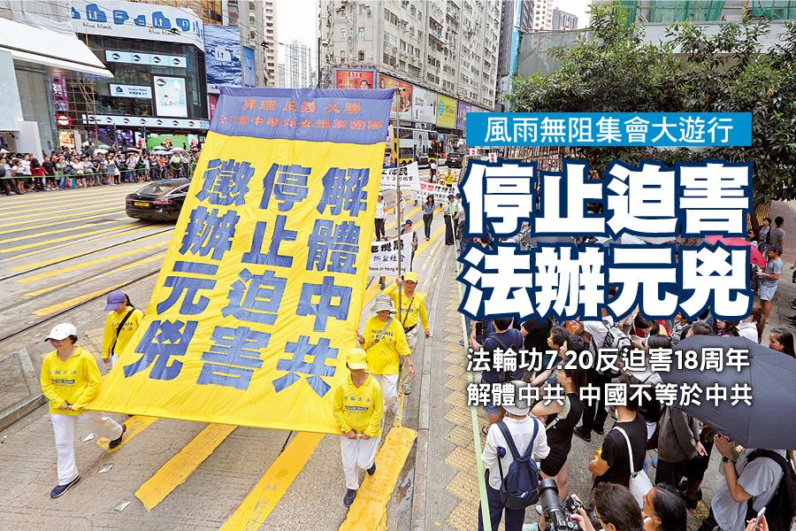 風雨無阻集會大遊行 停止迫害 法辦元兇