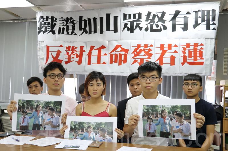團體反蔡若蓮任教局副局長