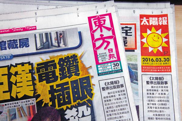 《東方日報》和《太陽報》昨日在頭版刊登暫停出版啟事。(潘在殊/大紀元)