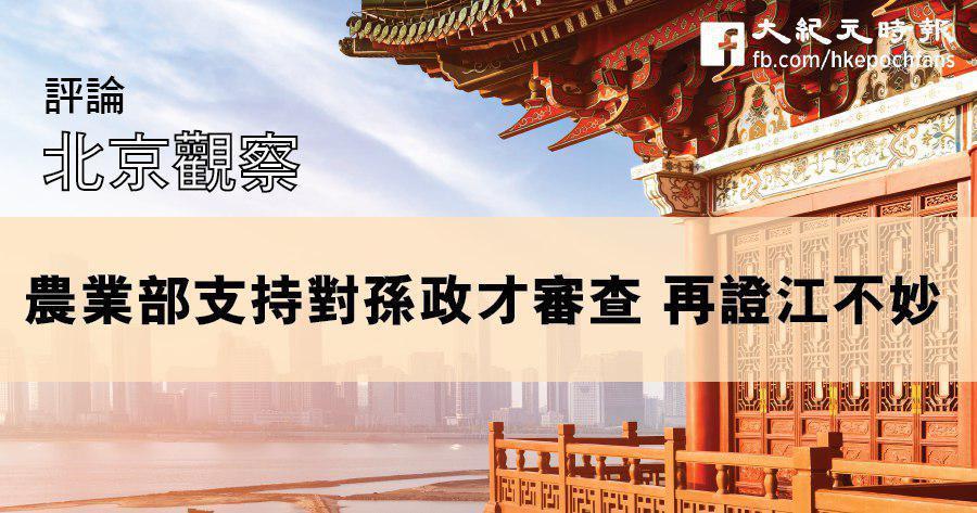 【北京觀察】農業部支持對孫政才審查 再證江不妙