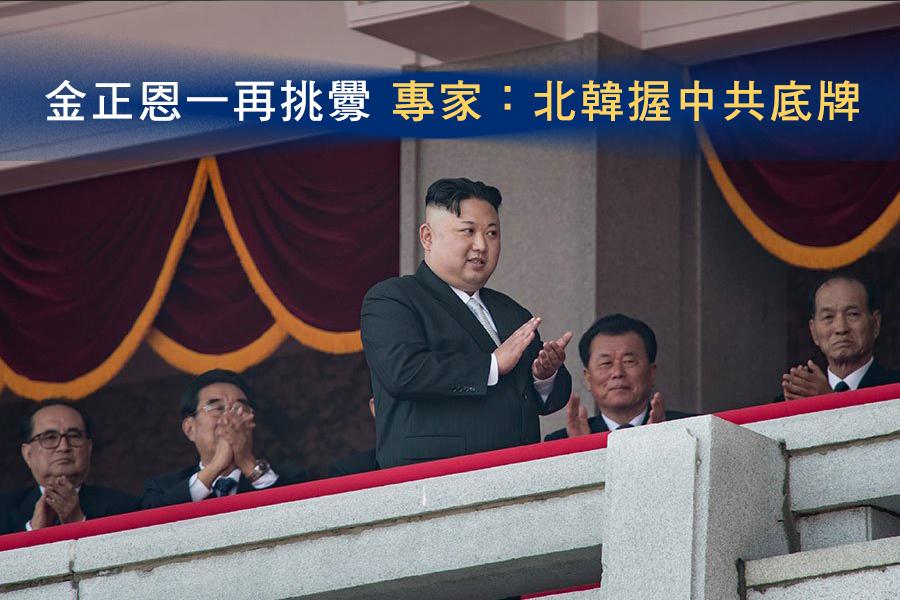 金正恩一再挑釁  專家:北韓握中共底牌