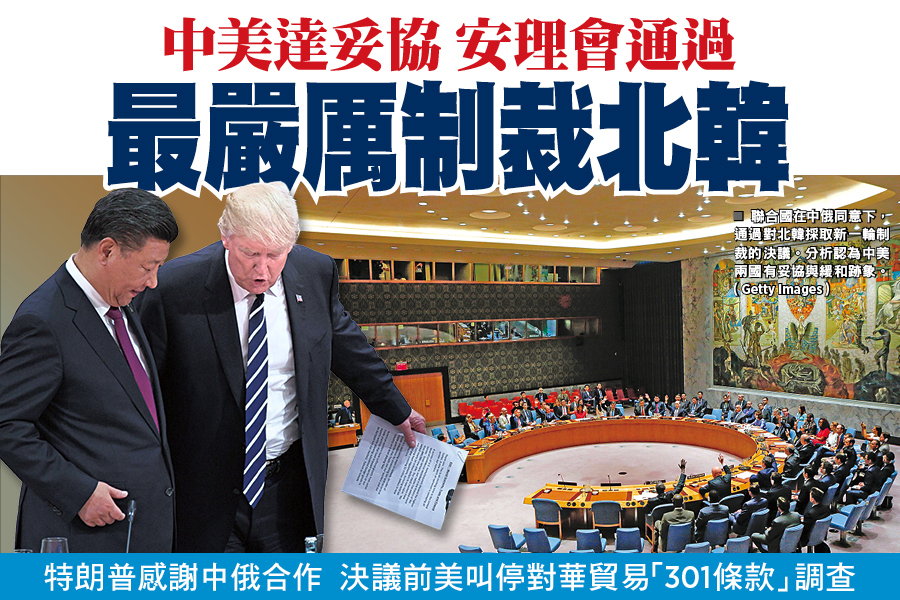 中美達妥協 安理會通過 最嚴厲制裁北韓