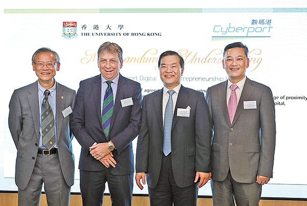 推動香港金融科技發展 港大與數碼港攜手合作