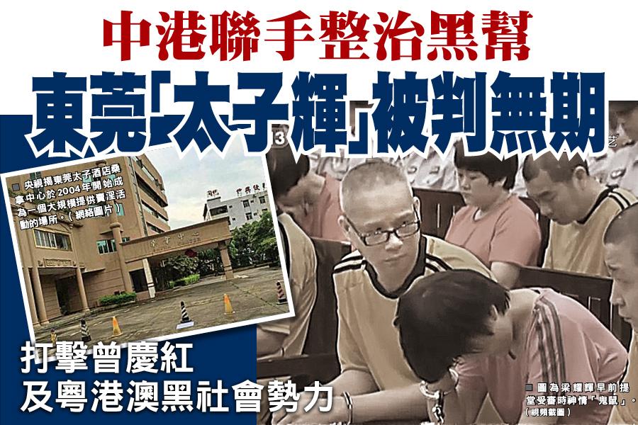 中港聯手整治黑幫 東莞「太子輝」被判無期