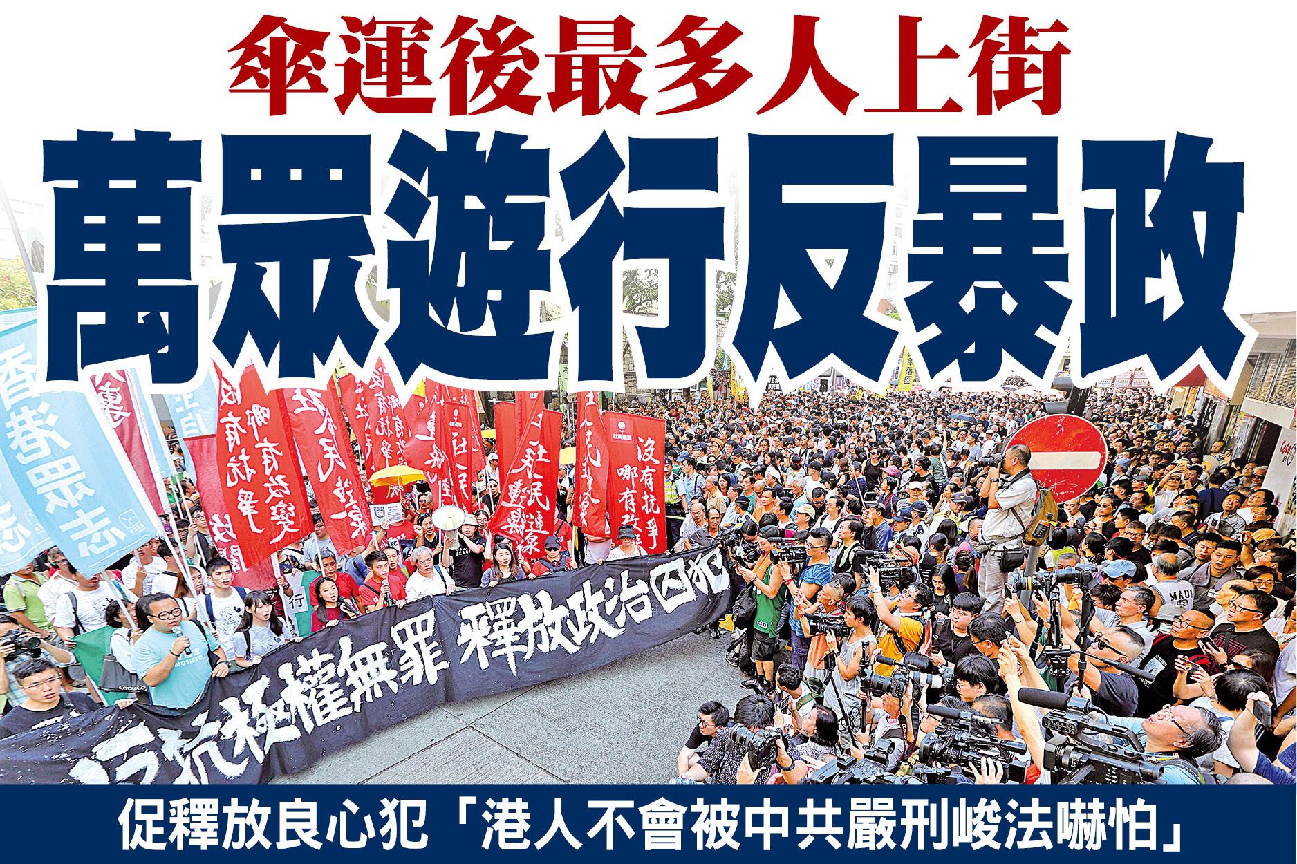 傘運後最多人上街 萬眾遊行反暴政