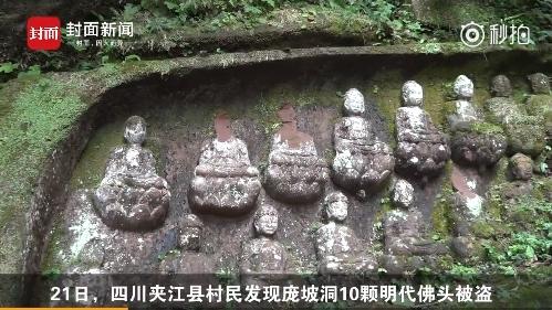 四川明代摩崖造像十尊佛像頭被盜