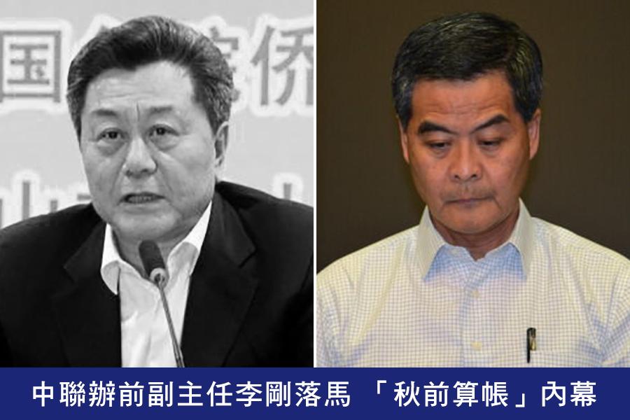 中聯辦前副主任李剛落馬 「秋前算帳」內幕